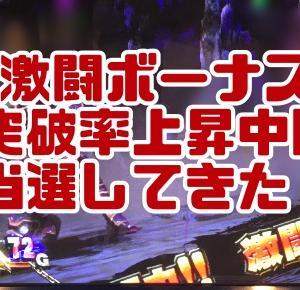 【北斗の拳天昇】100ゲーム以内の激闘ボーナス突破率上昇中に当選すると?