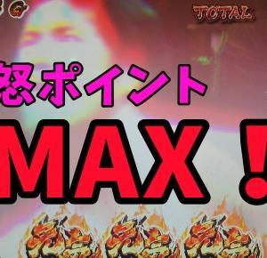 【闘魂継承アントニオ猪木という名のパチスロ機】怒ポイントMAXからコロシアムゾーン突入!