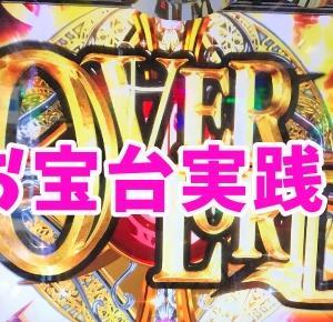 【オーバーロード】宵越し579ゲームを朝一から天井狙いで特攻してきて「OVERLOAD」初体験!
