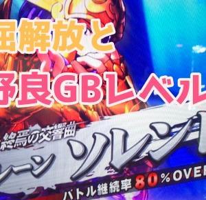 【聖闘士星矢海皇覚醒】不屈開放ラッシュ終了後にGB継続率80%スタートに遭遇した。