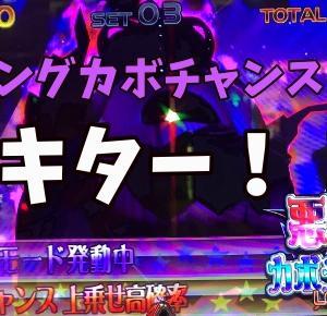 【マジハロ5】マジカルチャンス金箱×2獲得と悪キングカボチャンス突入で爆連必至!?