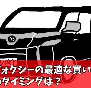 【ヴォクシー編】何年目に乗り換えるのがお得?新車と中古車で年間コストを比較!