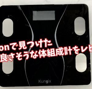 【コスパ最強?】amazonで売れてるhokonuiスマート体重計レビュー