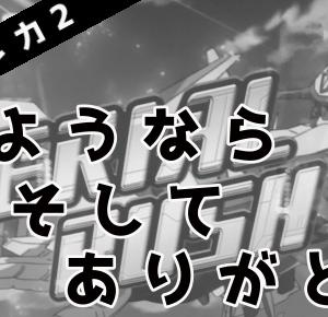 【さよならエウレカセブン2】ATボーナス準備中に中段チェリーBAR揃い!涙で前が見えない(後編)