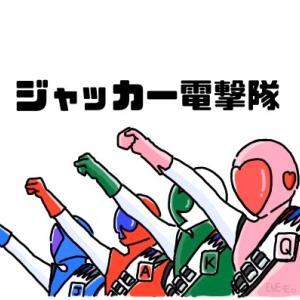 スーパー戦隊魂2019-ジャッカー電撃隊