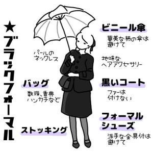 お葬式参列物語④服装と髪型(雨・雪)