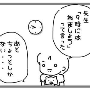 夏休み2020-1日目の夜-