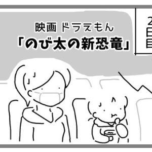 夏休み2020-2日目は映画-