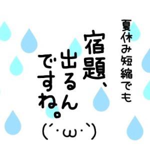 夏休みの宿題①-読書-