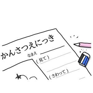 夏休みの宿題②-野菜観察絵日記-
