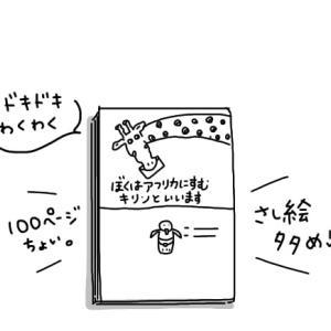 夏休みの宿題2021⑤-読書1-