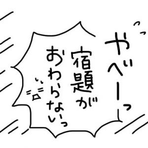 夏休み2019-おうち編-
