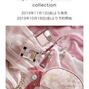 【明日から予約開始】ジルスチュアートロイヤル & アーバンプリンセス コレクション☆