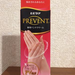 【本気のひび割れ予防ケア始めました】ヒビケアプリベント☆
