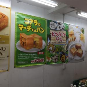 コアラのマーチくんパン。