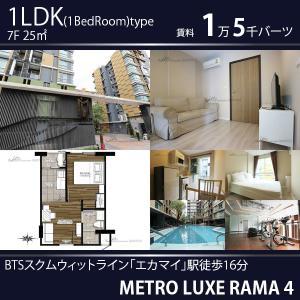【BTSエカマイ】徒歩圏の1LDKが約5.2万円 新着!バンコク賃貸情報