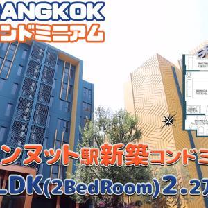 人気のオンヌット新築2LDK【動画でカンタンバンコク部屋さがし】