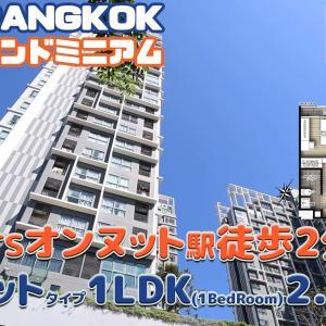 マンションなのに2階建⁉【動画でカンタンバンコク部屋さがし】