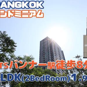 緊急値下げ!2LDKが衝撃家賃⁉【動画でカンタンバンコク部屋さがし】