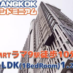 MRTラマ9駅の24階1LDK【動画でカンタンバンコク部屋さがし】