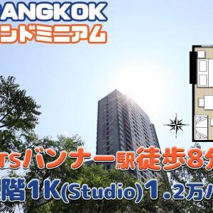 広大な敷地に充実の設備♪【動画でカンタンバンコク部屋さがし】
