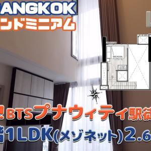 新築37階!しかも2階建⁉【動画でカンタンバンコク部屋さがし】