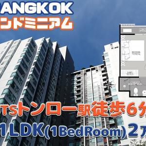 トンローエリアの1LDKが2万バーツ【動画でカンタンバンコク部屋さがし】