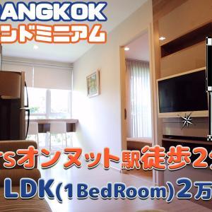 オンヌット駅徒歩2分1LDK【動画でカンタンバンコク部屋さがし】