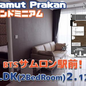 駅前の2LDK!【動画でカンタンバンコク部屋さがし】