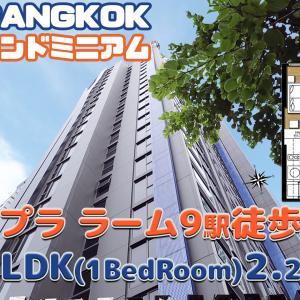 MRTラマ9駅30階1LDK【動画でカンタンバンコク部屋さがし】