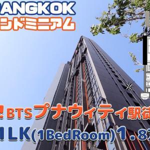 新築♪29階!1LK【動画でカンタンバンコク部屋さがし】