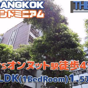 オンヌット駅徒歩4分1LDK【動画でカンタンバンコク部屋さがし】