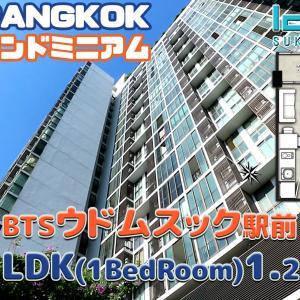 BTSウドムスック駅前の1LDK【動画でカンタンバンコク部屋さがし】