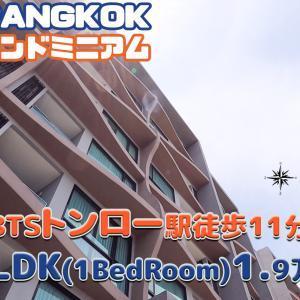 トンローエリアの1LDK【動画でカンタンバンコク部屋さがし】