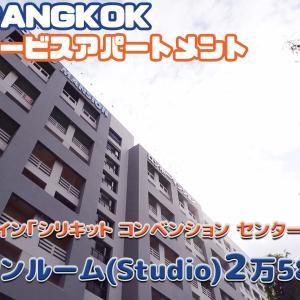 バンコクの格安サービスアパートメント【動画でカンタンバンコク部屋さがし】