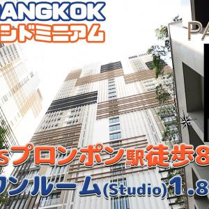 プロンポンの43階!ワンルーム【動画でカンタンバンコク部屋さがし】