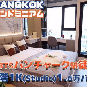 新築♪駅徒歩4分!20階⁉1K【動画でカンタンバンコク部屋さがし】