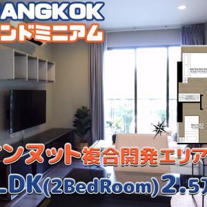 オンヌット複合開発エリアの2LDK【動画でカンタンバンコク部屋さがし】