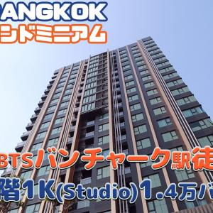 BTSバンチャーク駅の新築1K【動画でカンタンバンコク部屋さがし】