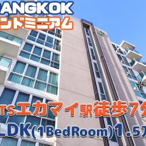 BTSエカマイ駅徒歩7分の1LDK【動画でカンタンバンコク部屋さがし】