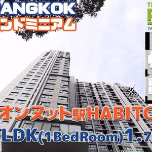 人気のオンヌットエリア27階!角部屋⁉1LDK♪【動画でカンタンバンコク部屋さがし】
