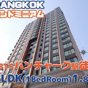 新築♪駅徒歩4分!1LDK【動画でカンタンバンコク部屋さがし】