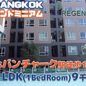 1万バーツ以下の1LDK【動画でカンタンバンコク部屋さがし】