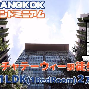 近未来的⁉なデザインのコンドミニアム【動画でカンタンバンコク部屋さがし】