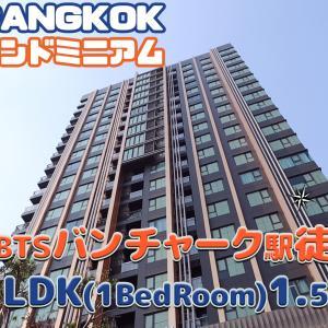 パンチャークの新築♪19階!1LDK【動画でカンタンバンコク部屋さがし】