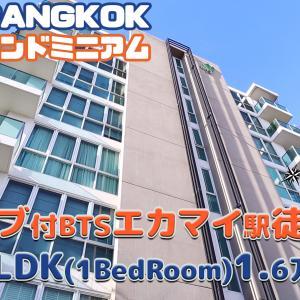 エカマイのバスタブ付1LDK【動画でカンタンバンコク部屋さがし】