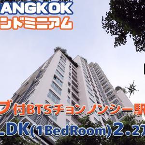 バスタブ付サトーンエリアの1LDK【動画でカンタンバンコク部屋さがし】