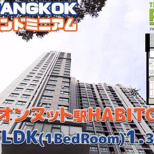 オンヌットHABITO隣接の1LDK【動画でカンタンバンコク部屋さがし】