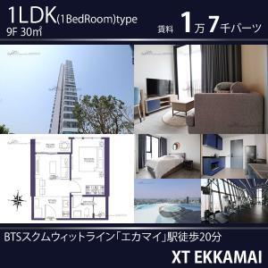 新築・エカマイ通り沿い9階1LDK30㎡17,000バーツ【動画でカンタンバンコク部屋さがし】