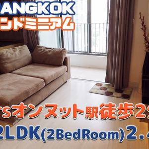 BTSオンヌット2分17階2LDK45.4㎡2.4万バーツ【動画でカンタンバンコク部屋さがし】